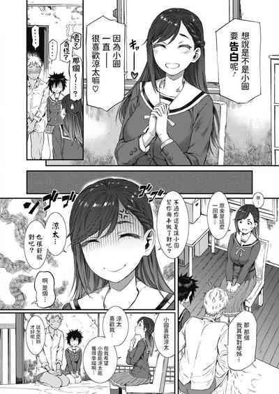 Houkago Threesome! 7