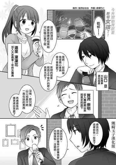 Kyou Kara Ore ga Kanojodesu! 1