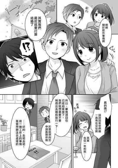 Kyou Kara Ore ga Kanojodesu! 2