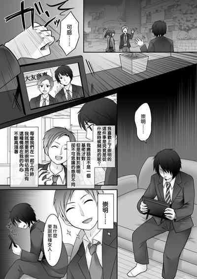 Kyou Kara Ore ga Kanojodesu! 3