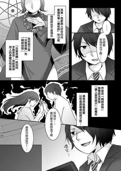Kyou Kara Ore ga Kanojodesu! 4