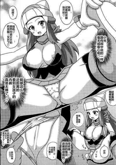 Hikari to Haruka no Hon 6